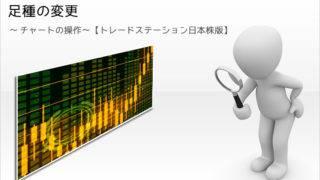 チャートの足種を変更する 【トレードステーション日本株版】