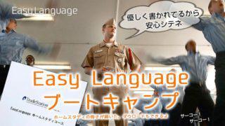 EasyLanguage(イージーランゲージ)を始めようキャンペーンに申し込んだ結果