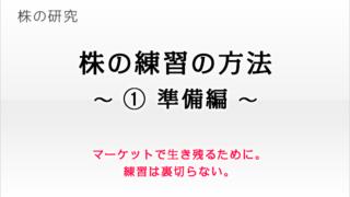 株の練習方法(スイング売買)~準備編~