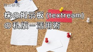 株の掲示板(textream)の私版-活用術