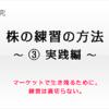 株の練習方法(スイング売買)~実践編~